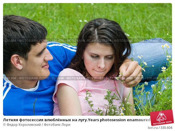 Летняя фотосессия влюблённых на лугу.Years photosession enamoured on a meadow., фото № 330604, снято 22 июня 2008 г. (c) Федор Королевский / Фотобанк Лори