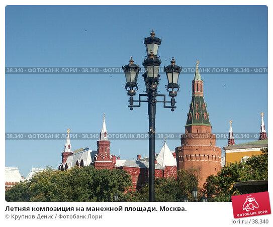 Летняя композиция на манежной площади. Москва., фото № 38340, снято 10 сентября 2005 г. (c) Крупнов Денис / Фотобанк Лори