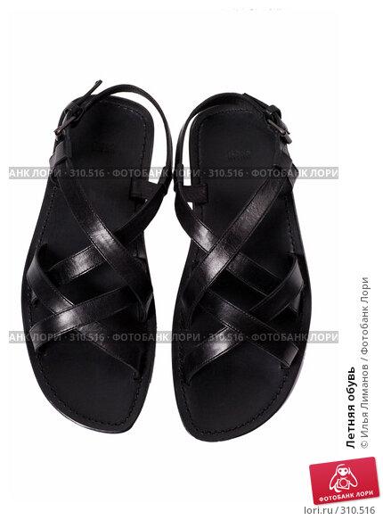 Летняя обувь, фото № 310516, снято 29 мая 2007 г. (c) Илья Лиманов / Фотобанк Лори