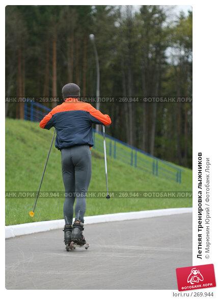Летняя тренировка лыжников, фото № 269944, снято 23 апреля 2008 г. (c) Марюнин Юрий / Фотобанк Лори