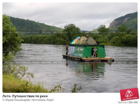 Лето. Путешествие по реке, фото № 306496, снято 3 июля 2007 г. (c) Юрий Пономарёв / Фотобанк Лори
