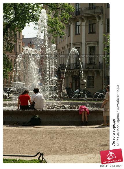 Лето в городе, фото № 61888, снято 29 мая 2007 г. (c) Ротманова Ирина / Фотобанк Лори