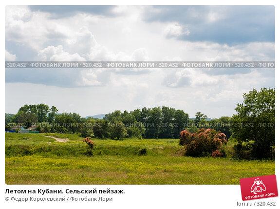 Летом на Кубани. Сельский пейзаж., фото № 320432, снято 8 июня 2008 г. (c) Федор Королевский / Фотобанк Лори