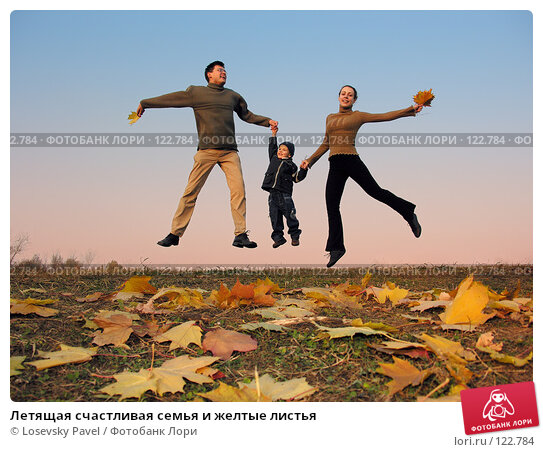 Летящая счастливая семья и желтые листья, фото № 122784, снято 13 октября 2005 г. (c) Losevsky Pavel / Фотобанк Лори
