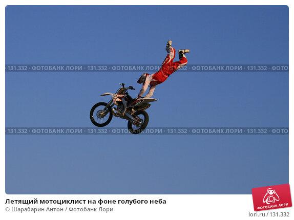 Купить «Летящий мотоциклист на фоне голубого неба», фото № 131332, снято 28 июля 2007 г. (c) Шарабарин Антон / Фотобанк Лори