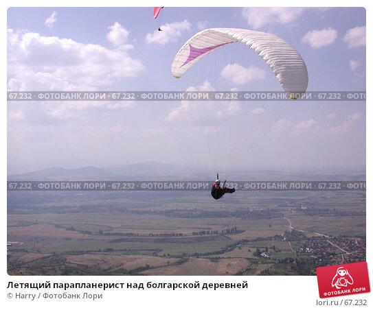 Летящий парапланерист над болгарской деревней, фото № 67232, снято 12 августа 2004 г. (c) Harry / Фотобанк Лори
