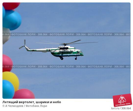 Летящий вертолет, шарики и небо, фото № 308064, снято 26 сентября 2006 г. (c) A Челмодеев / Фотобанк Лори