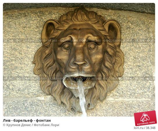 Лев - барельеф - фонтан, фото № 38348, снято 10 сентября 2005 г. (c) Крупнов Денис / Фотобанк Лори