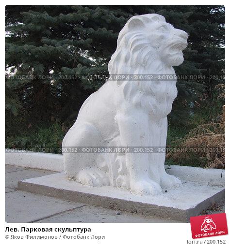Купить «Лев. Парковая скульптура», эксклюзивное фото № 200152, снято 4 сентября 2007 г. (c) Яков Филимонов / Фотобанк Лори