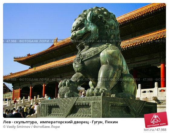 Лев - скульптура,  императорский дворец - Гугун, Пекин, фото № 47988, снято 14 октября 2004 г. (c) Vasily Smirnov / Фотобанк Лори