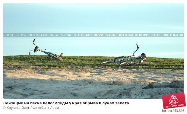 Лежащие на песке велосипеды у края обрыва в лучах заката, фото № 53316, снято 28 мая 2007 г. (c) Круглов Олег / Фотобанк Лори