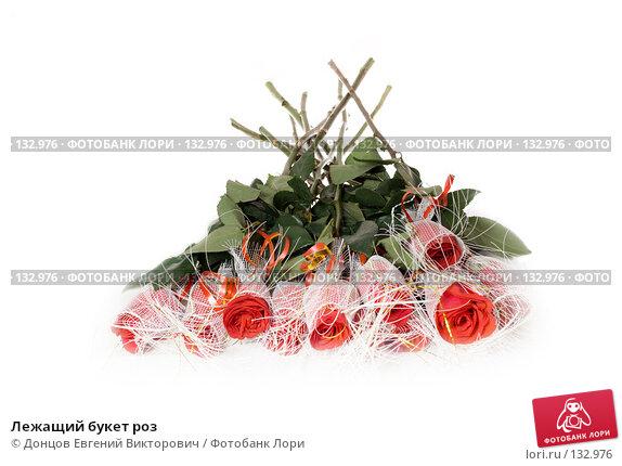 Лежащий букет роз, фото № 132976, снято 8 октября 2007 г. (c) Донцов Евгений Викторович / Фотобанк Лори