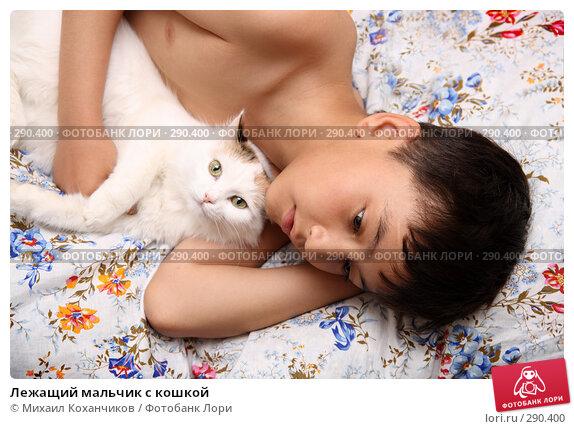 Лежащий мальчик с кошкой, фото № 290400, снято 2 мая 2008 г. (c) Михаил Коханчиков / Фотобанк Лори