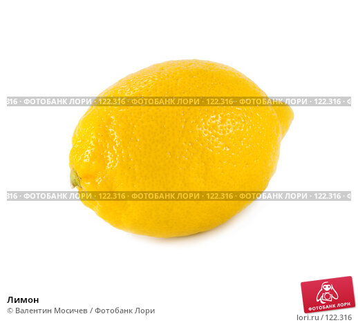 Лимон, фото № 122316, снято 27 января 2007 г. (c) Валентин Мосичев / Фотобанк Лори