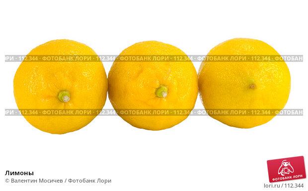 Лимоны, фото № 112344, снято 27 января 2007 г. (c) Валентин Мосичев / Фотобанк Лори