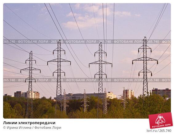 Линии электропередачи, фото № 265740, снято 28 апреля 2008 г. (c) Ирина Иглина / Фотобанк Лори