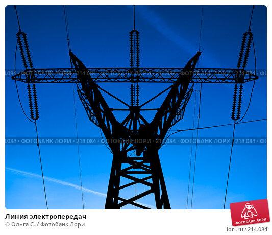 Линия электропередач, фото № 214084, снято 25 марта 2017 г. (c) Ольга С. / Фотобанк Лори