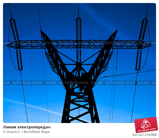 Линия электропередач, фото № 214084, снято 23 октября 2016 г. (c) Ольга С. / Фотобанк Лори