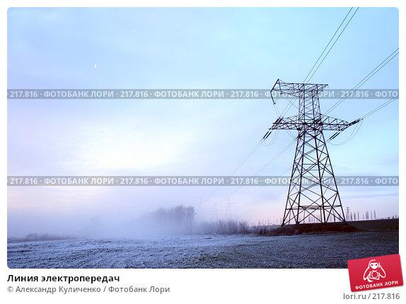 Линия электропередач, фото № 217816, снято 2 января 2008 г. (c) Александр Куличенко / Фотобанк Лори