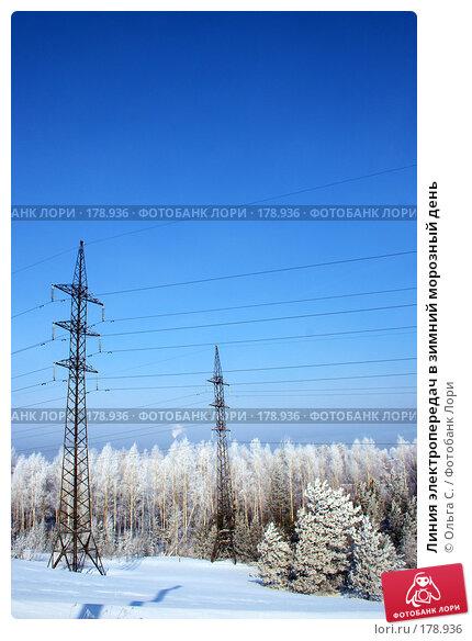 Линия электропередач в зимний морозный день, фото № 178936, снято 3 марта 2007 г. (c) Ольга С. / Фотобанк Лори
