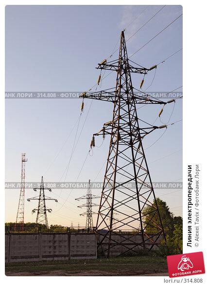 Линия электропередачи, эксклюзивное фото № 314808, снято 26 мая 2008 г. (c) Alexei Tavix / Фотобанк Лори
