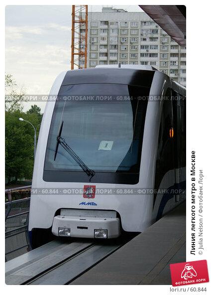 Линия легкого метро в Москве, фото № 60844, снято 30 июня 2007 г. (c) Julia Nelson / Фотобанк Лори