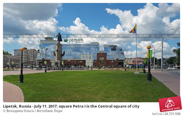 Купить «Lipetsk, Russia - July 11. 2017. square Petra I is the Central square of city», фото № 28731508, снято 11 июля 2017 г. (c) Володина Ольга / Фотобанк Лори
