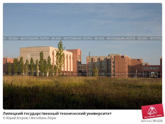 Купить «Липецкий государственный технический университет», фото № 90024, снято 23 апреля 2018 г. (c) Юрий Егоров / Фотобанк Лори