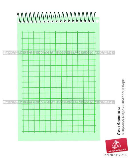 Купить «Лист блокнота», фото № 317216, снято 5 декабря 2017 г. (c) Фролов Андрей / Фотобанк Лори