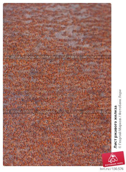 Лист ржавого железа, фото № 130576, снято 22 сентября 2007 г. (c) Георгий Марков / Фотобанк Лори