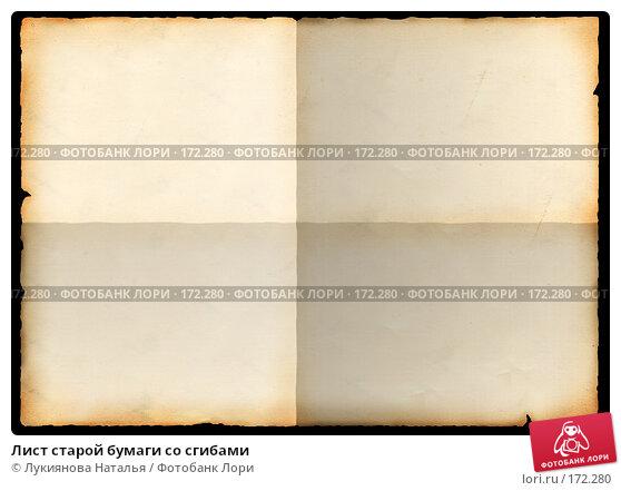 Купить «Лист старой бумаги со сгибами», иллюстрация № 172280 (c) Лукиянова Наталья / Фотобанк Лори