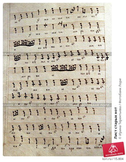 Лист старых нот, эксклюзивное фото № 15804, снято 6 ноября 2006 г. (c) Ирина Терентьева / Фотобанк Лори