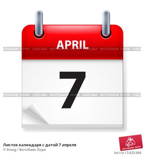 картинка с листом календаря не один лишь день прожитый если что понятно