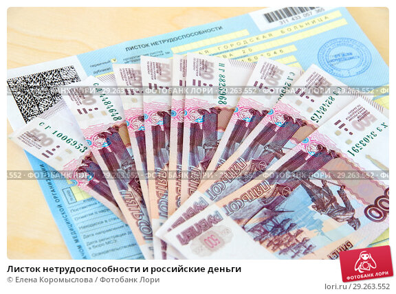Листок нетрудоспособности и российские деньги. Стоковое фото, фотограф Елена Коромыслова / Фотобанк Лори