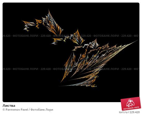 Купить «Листва», иллюстрация № 229420 (c) Parmenov Pavel / Фотобанк Лори