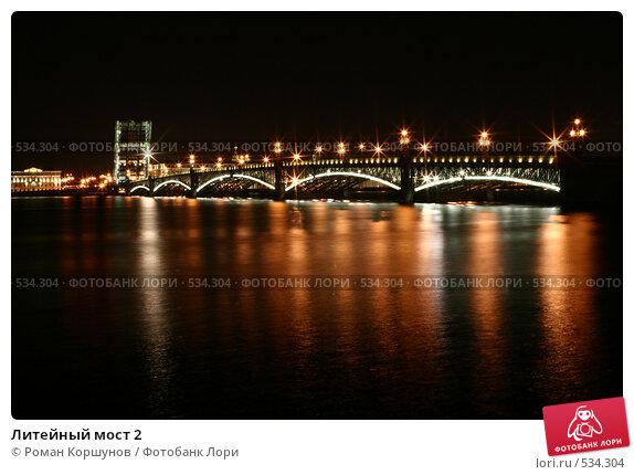Литейный мост 2 (2008 год). Стоковое фото, фотограф Роман Коршунов / Фотобанк Лори