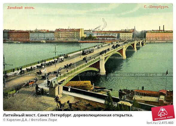 Купить «Литейный мост. Санкт Петербург. дореволюционная открытка.», фото № 2415460, снято 25 ноября 2018 г. (c) Карелин Д.А. / Фотобанк Лори
