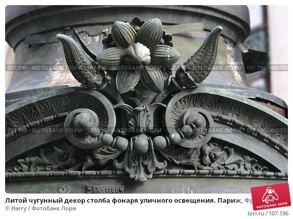 Литой чугунный декор столба фонаря уличного освещения. Париж, Франция, фото № 107196, снято 27 февраля 2006 г. (c) Harry / Фотобанк Лори