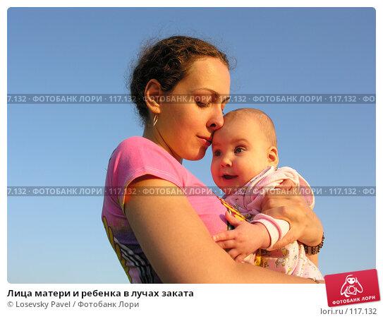 Лица матери и ребенка в лучах заката, фото № 117132, снято 7 августа 2005 г. (c) Losevsky Pavel / Фотобанк Лори