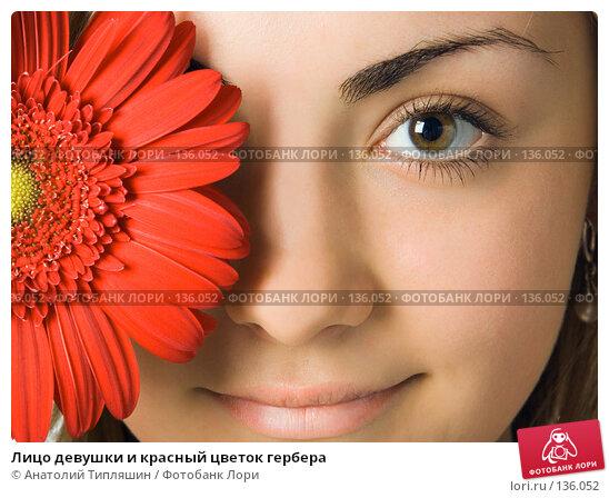 Лицо девушки и красный цветок гербера, фото № 136052, снято 10 октября 2007 г. (c) Анатолий Типляшин / Фотобанк Лори