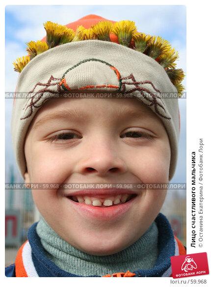 Лицо счастливого мальчика, фото № 59968, снято 7 мая 2007 г. (c) Останина Екатерина / Фотобанк Лори