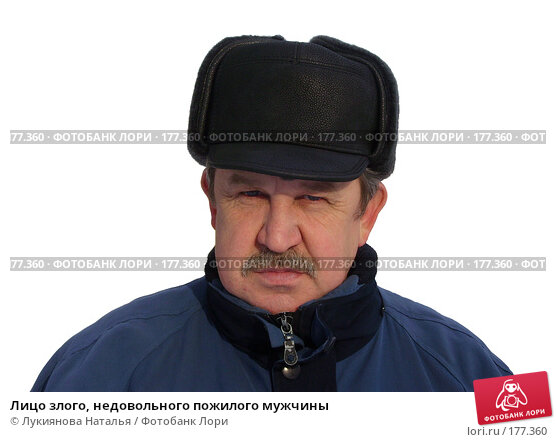 Лицо злого, недовольного пожилого мужчины, фото № 177360, снято 5 декабря 2007 г. (c) Лукиянова Наталья / Фотобанк Лори