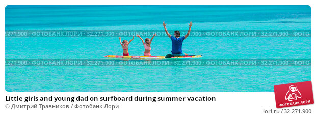 Купить «Little girls and young dad on surfboard during summer vacation», фото № 32271900, снято 2 апреля 2015 г. (c) Дмитрий Травников / Фотобанк Лори