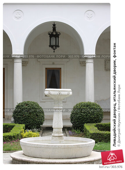 Ливадийский дворец, итальянский дворик, фонтан, эксклюзивное фото № 303976, снято 30 апреля 2008 г. (c) Дмитрий Неумоин / Фотобанк Лори