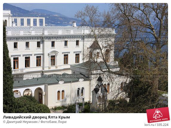 Ливадийский дворец Ялта Крым, эксклюзивное фото № 335224, снято 21 апреля 2008 г. (c) Дмитрий Неумоин / Фотобанк Лори