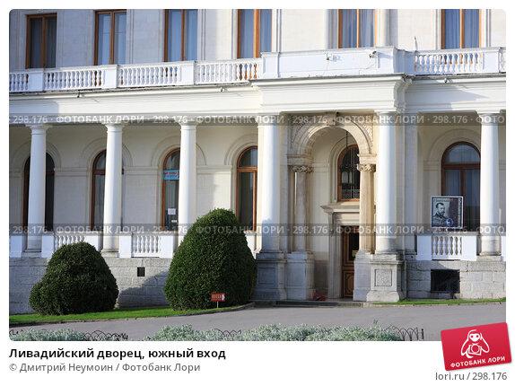 Ливадийский дворец, южный вход, эксклюзивное фото № 298176, снято 22 апреля 2008 г. (c) Дмитрий Неумоин / Фотобанк Лори