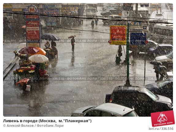 """Ливень в городе (Москва,  м.""""Планерная""""), фото № 336516, снято 24 апреля 2017 г. (c) Алексей Волков / Фотобанк Лори"""