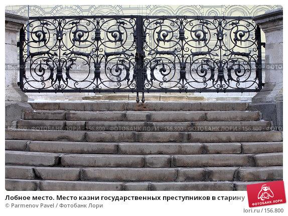 Лобное место. Место казни государственных преступников в старину, фото № 156800, снято 21 декабря 2007 г. (c) Parmenov Pavel / Фотобанк Лори