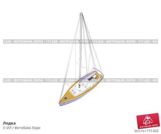 Лодка, иллюстрация № 111632 (c) ИЛ / Фотобанк Лори