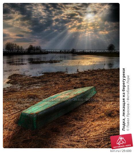Купить «Лодка, лежащая на берегу реки», фото № 29600, снято 25 ноября 2017 г. (c) Павел Преснов / Фотобанк Лори